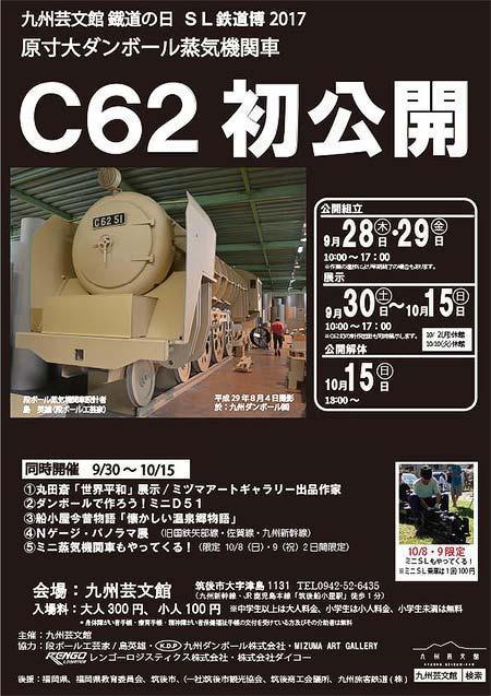 九州芸文館で「鐵道の日展 SL鉄道博 2017」開催.jpg