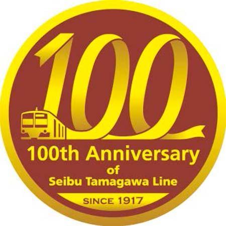西武鉄道「多摩川線開業 100周年記念イベント」開催