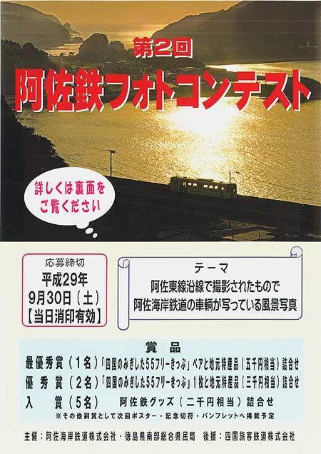 「第2回 阿佐鉄フォトコンテスト」開催