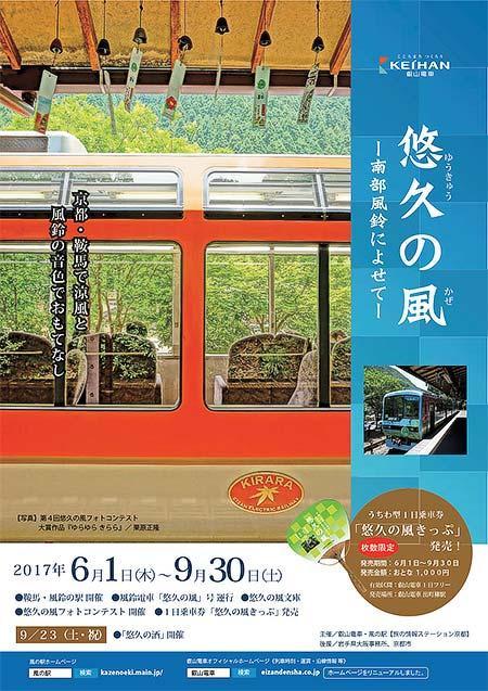 叡電,三鉄「第5回 悠久の風フォトコンテスト」作品募集