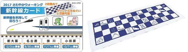 JR東海「さわやかウォーキング 新幹線カードラリーコース」でグッズプレゼント