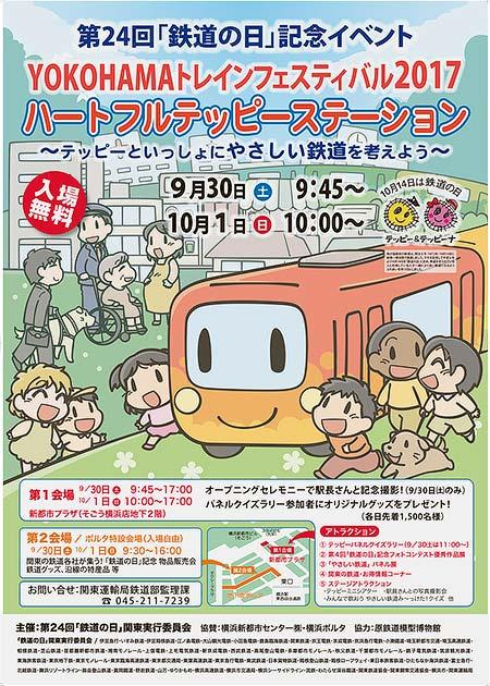 「YOKOHAMAトレインフェスティバル2017」開催