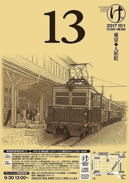 「第13回 軽便鉄道模型祭 プレイベント『軽便讃歌VIII』」開催