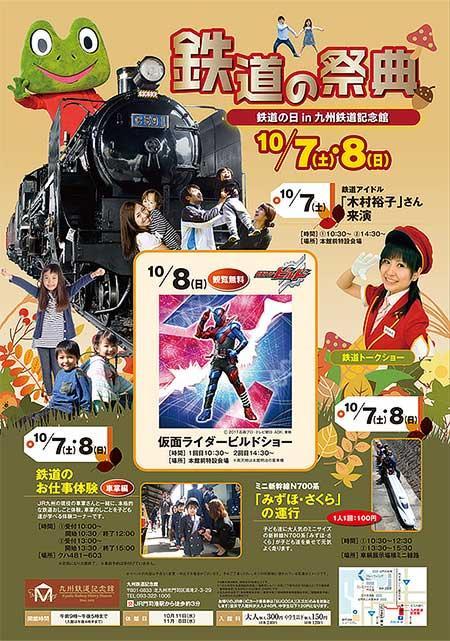 九州鉄道記念館「鉄道の祭典~鉄道の日イベント~」開催