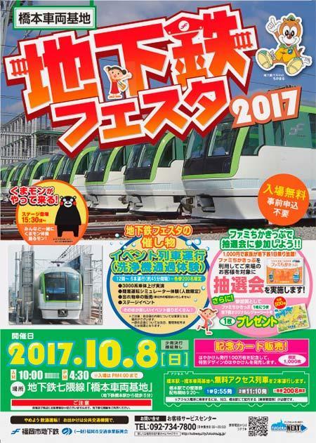 福岡市交通局橋本車両基地で「地下鉄フェスタ」開催