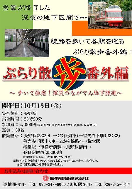 長野電鉄,ぶらり散歩番外編「歩いて体感!深夜のながでん地下隧道」を開催