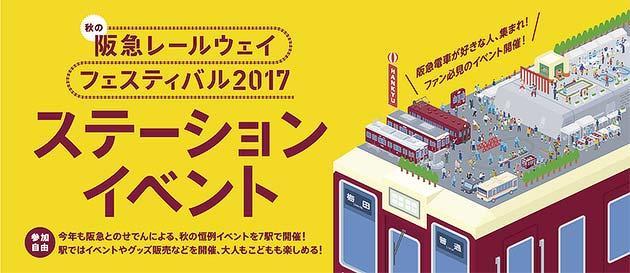 阪急レールウェイフェスティバル2017