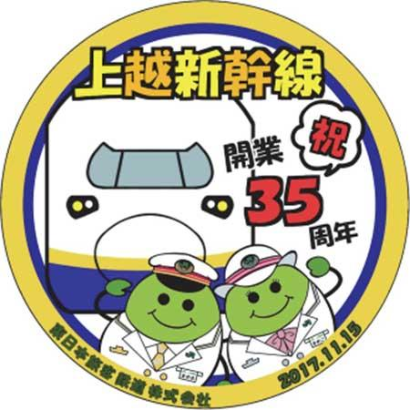 「上越新幹線開業35周年記念イベント」開催