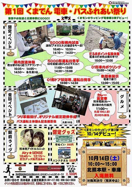 熊本電鉄「第1回くまでん電車・バスふれあい祭り」開催