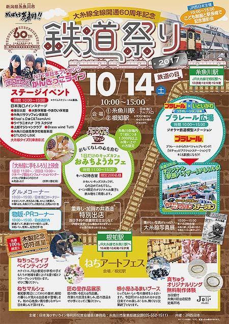 JR西日本,大糸線全線開通60周年記念「鉄道祭り2017」開催