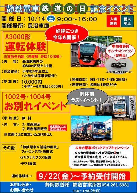静岡鉄道長沼車庫で「静鉄電車 鉄道の日記念イベント」開催