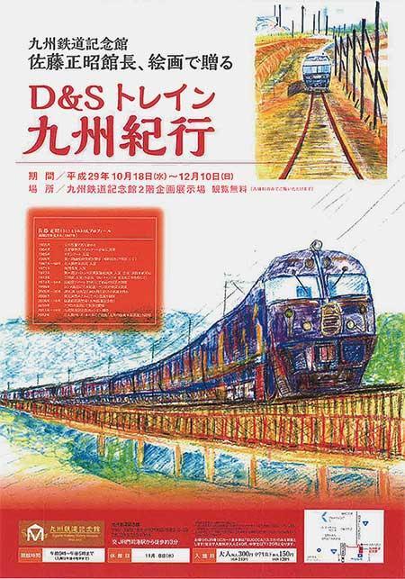 171018_kyushu_kaiga.jpg