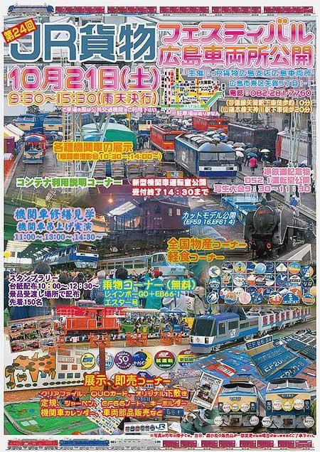 「第24回 JR貨物フェスティバル 広島車両所公開」開催