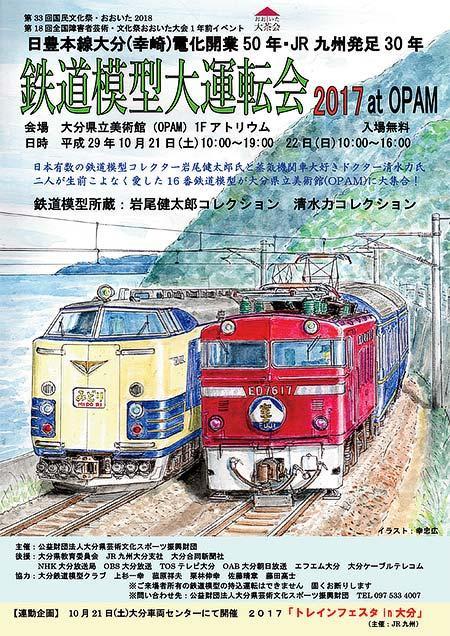 大分県立美術館で「鉄道模型大運転会 2017 at OPAM」開催