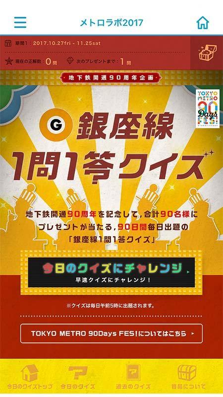 東京メトロアプリで「銀座線1問1答クイズ」実施
