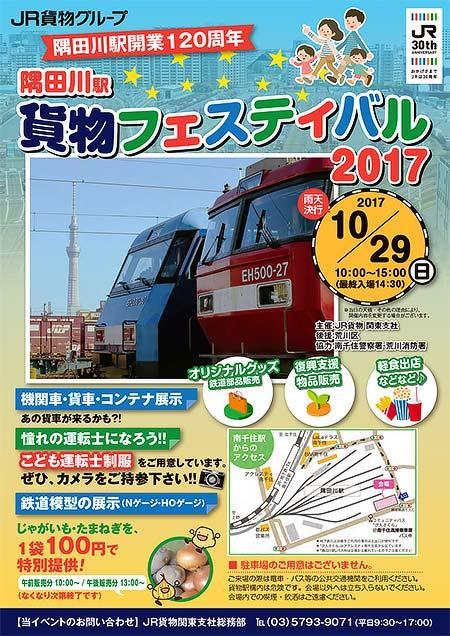 JR貨物「隅田川駅貨物フェスティバル2017」開催