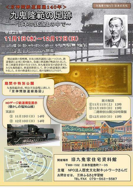旧九鬼家住宅資料館で企画展示「京神間鉄道開通140年・九鬼隆範の足跡」開催