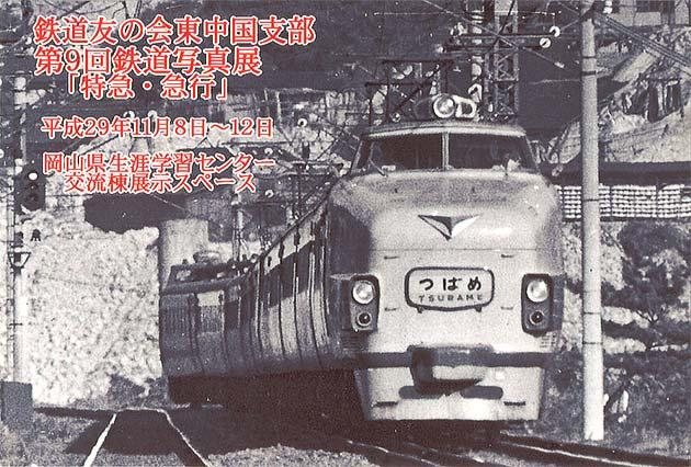 鉄道友の会 東中国支部カメラ部会 第9回写真展開催