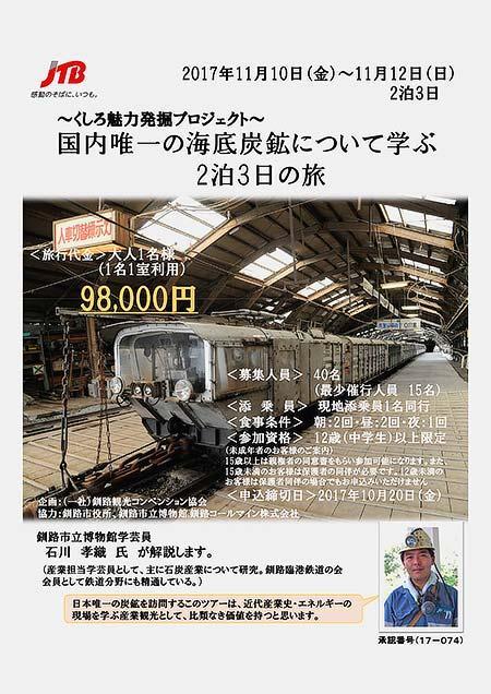 JTB北海道「国内唯一の海底炭鉱について学ぶ2泊3日の旅」を発売