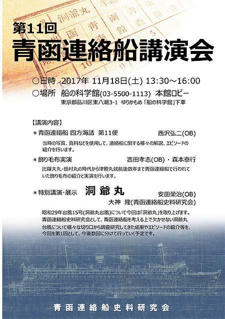 船の科学館で「第11回 青函連絡船講演会」開催
