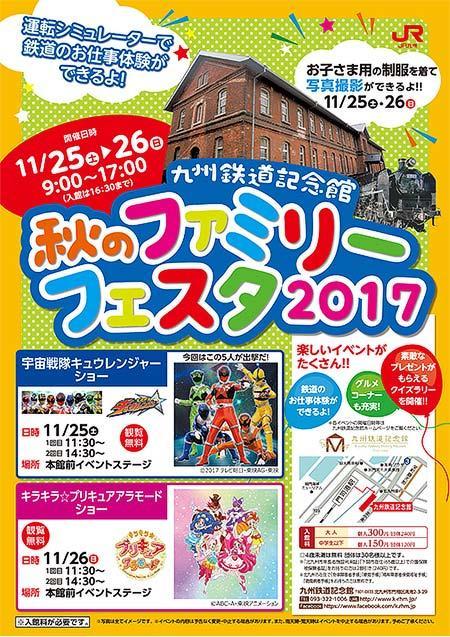 九州鉄道記念館で「秋のファミリーフェスタ2017」開催