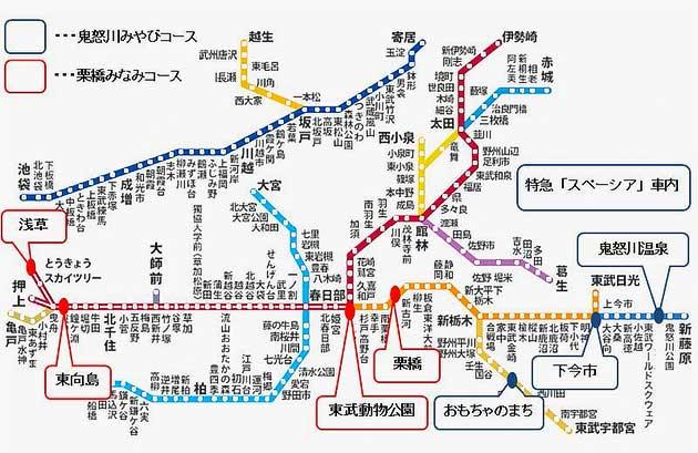 「鉄道むすめ&SLスタンプラリー2017 in 東武鉄道」開催