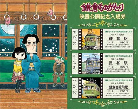 「DESTINY鎌倉ものがたり」映画公開記念入場券セットのイメージ
