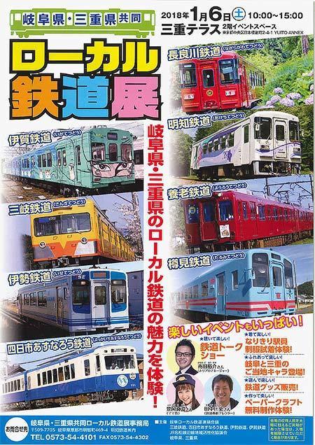 三重テラスで「岐阜県・三重県共同ローカル線鉄道展」開催