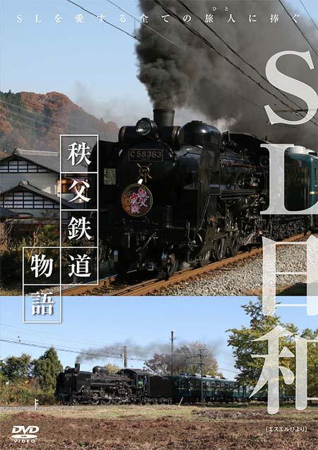 SL日和 秩父鉄道物語