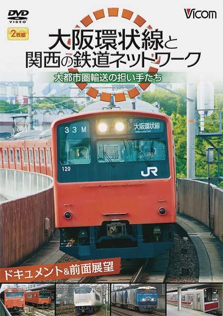 大阪環状線と関西の鉄道ネットワーク