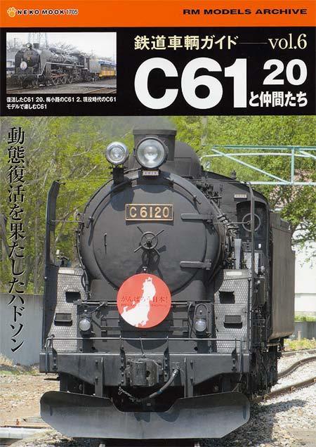 C61 20と仲間たち
