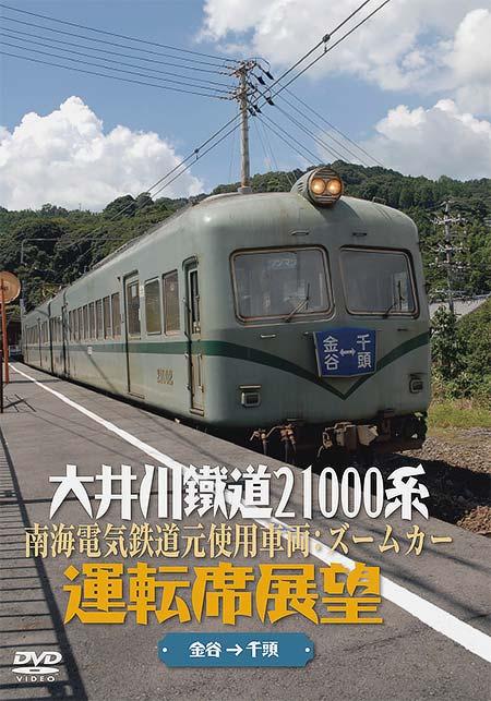 大井川鐵道21000系運転席展望