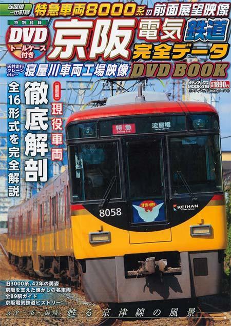 京阪電気鉄道 完全データ DVDBOOK