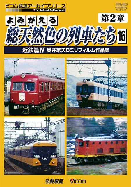 よみがえる総天然色の列車たち 第2章16