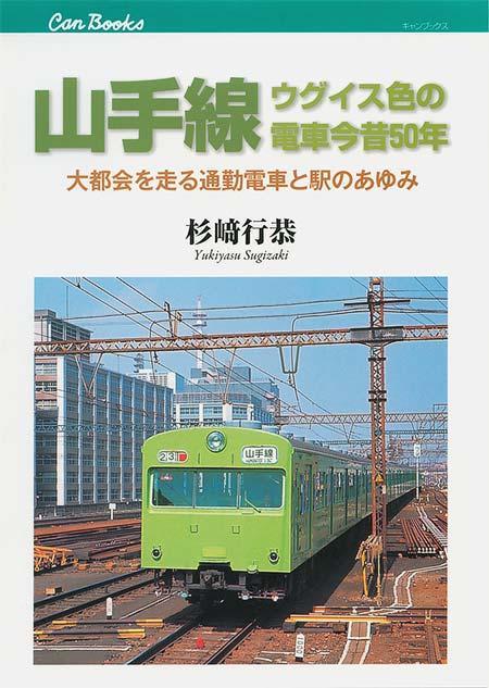 山手線ウグイス色の電車今昔50年