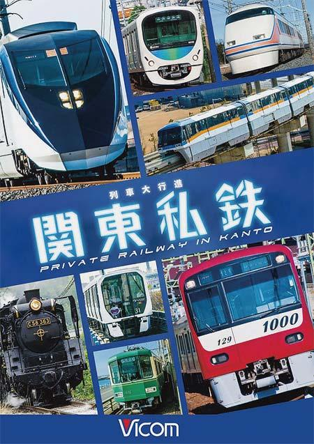 列車大行進 関東私鉄
