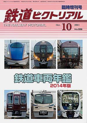 鉄道車両年鑑 2014年版