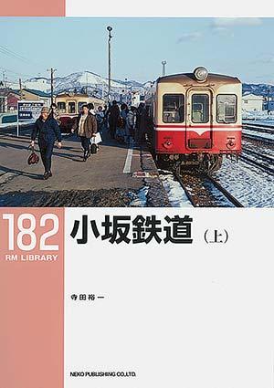 小坂鉄道(上)