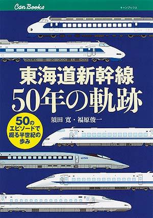 東海道新幹線50年の軌跡
