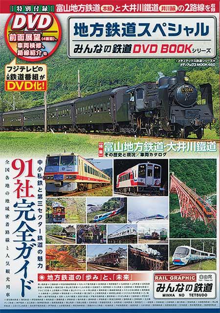 地方鉄道スペシャル(みんなの鉄道DVDBOOKシリーズ メディアックスMOOK)