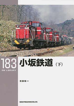 小坂鉄道(下)