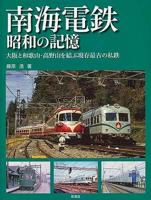 南海電鉄 昭和の記憶