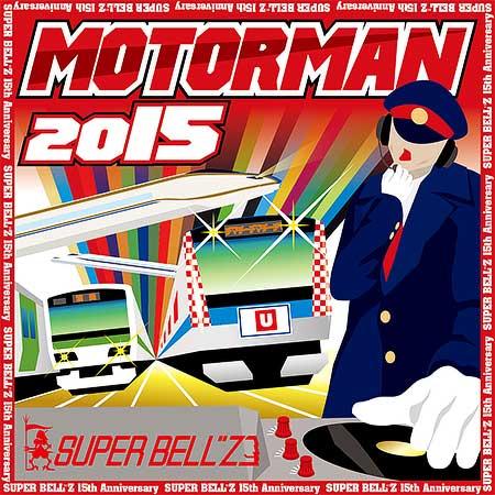 『MOTOR MAN 2015』