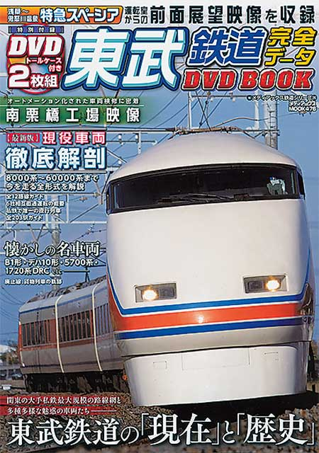東武鉄道完全データ DVDBOOK