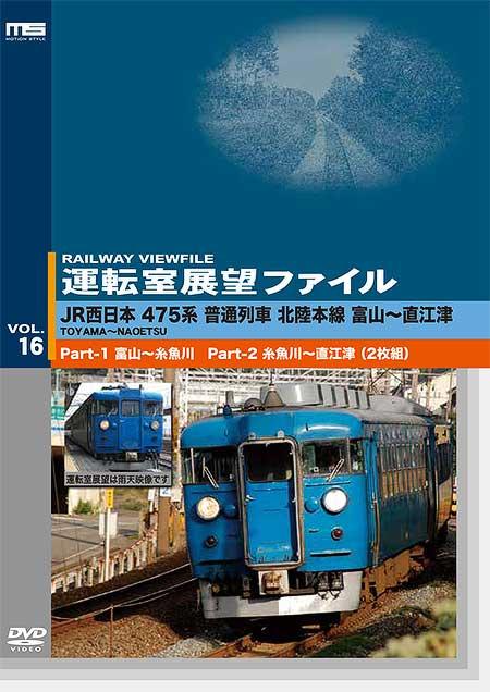JR西日本475系普通列車