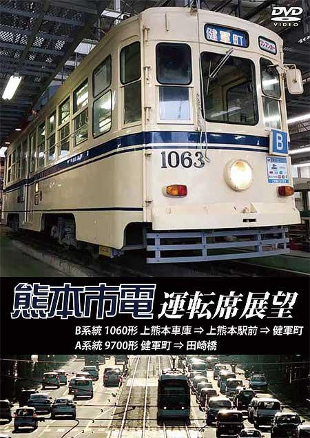 熊本市電運転席展望