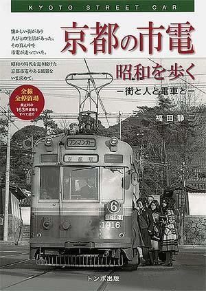 京都の市電 昭和を歩く―街と人と電車と