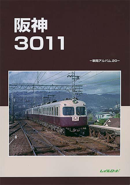 阪神3011