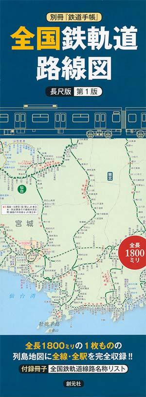 全国鉄軌道路線図