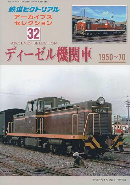 ディーゼル機関車 1950~70